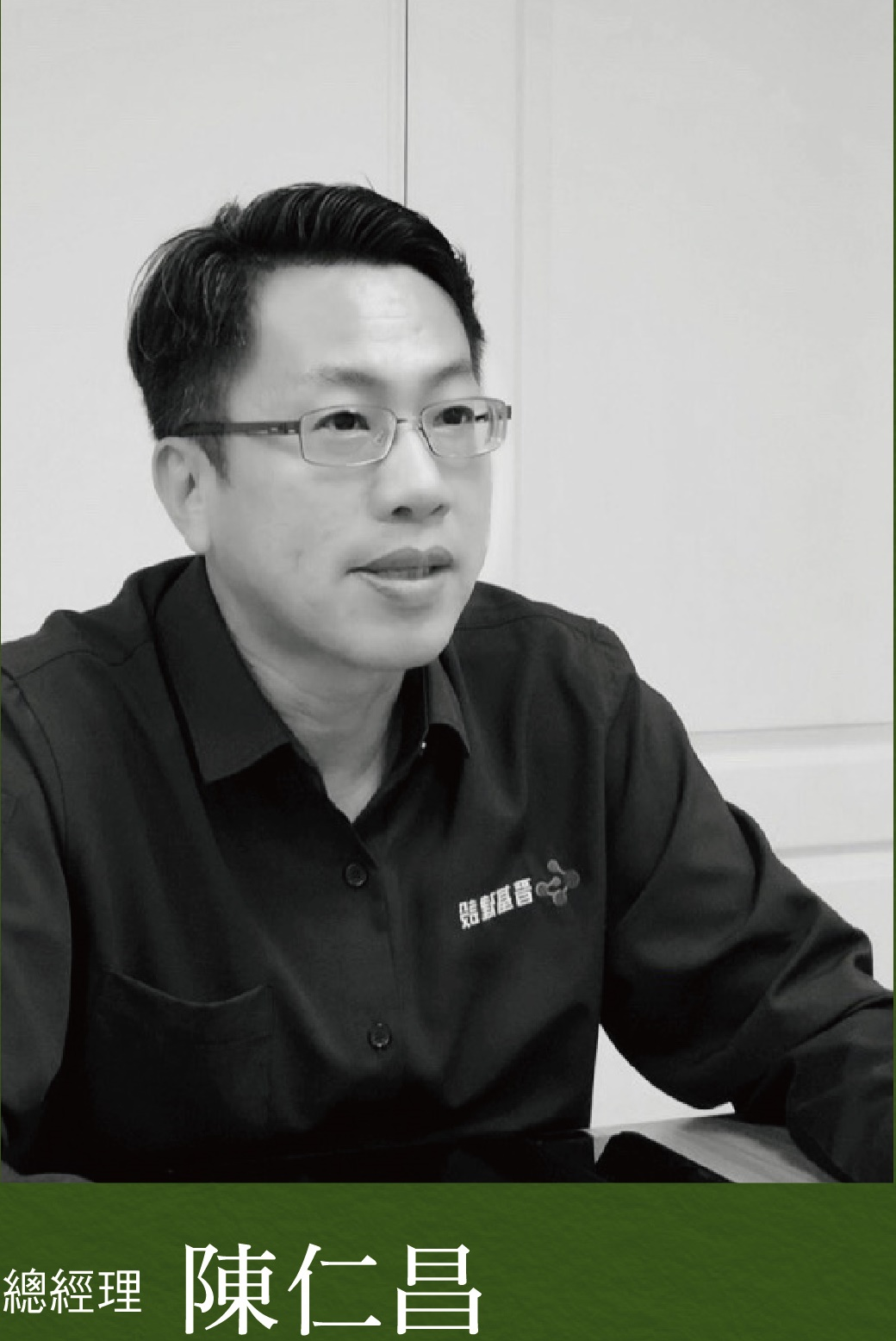 晉基建設總經理-陳仁昌