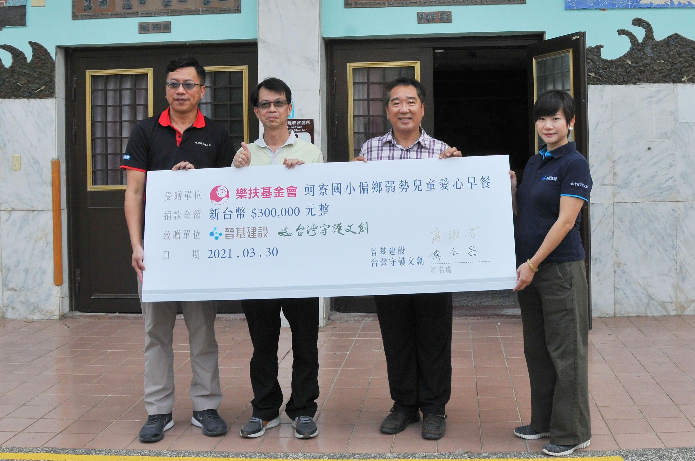 南天新聞台報導-為偏鄉孩童提供愛心早餐,晉基建設連同台灣守護文創一起出力